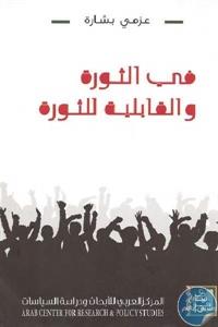 29e46 67 1 - تحميل كتاب في الثورة والقابلية للثورة pdf لـ عزمي بشارة