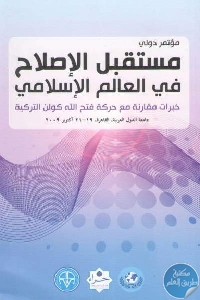 2e2d5 21 1 - تحميل كتاب مستقبل الإصلاح في العالم الإسلامي : خبرات مقارنة مع حركة فتح الله كولن التركية pdf لـ مجموعة مؤلفين