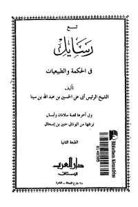 2ebeb 70 - تحميل كتاب تسع رسايل في الحكمة والطبيعيات pdf لـ ابن سينا