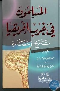30f28 08 1 - تحميل كتاب المسلمون في غرب إفريقيا تاريخ وحضارة pdf لـ محمد فاضل علي باري و سعيد إبراهيم كربدية