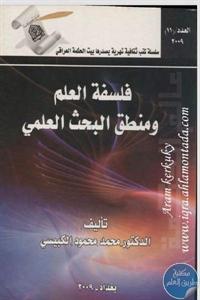 31b5c 63 1 - تحميل كتاب فلسفة العلم ومنطق البحث العلمي pdf لـ د. محمد محمود الكبيسي