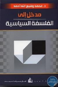 35511 - تحميل كتاب مدخل إلى الفلسفة السياسية pdf لـ د.محمد وقيع الله أحمد