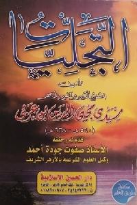 36388524. SX318  1 - تحميل كتاب التجليات pdf لـ محيى الدين بن عربي