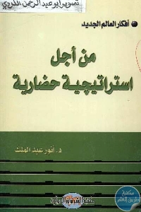 3a436 43 1 - تحميل كتاب من أجل استراتيجية حضارية pdf لـ د.أنور عبد الملك