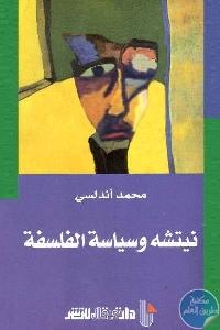 3da14 67 1 - تحميل كتاب نيتشه وسياسة الفلسفة pdf لـ محمد أندلسي