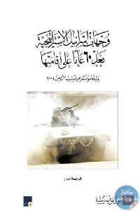 4d9db 72 1 - تحميل كتاب وجهات إسرائيل الإستراتيجية بعد 60 عاما على إقامتها '' وثيقة مؤتمر هرتسيليا الثامن 2008'' pdf