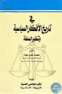 528b0 68 1 - تحميل كتاب في تاريخ الأفكار السياسية وتنظير السلطة pdf لـ د. محمد نصر مهنا