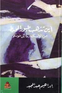 551b1 28 - تحميل كتاب أين تذهب طيور المحيط من الإسكندرية إلى موسكو pdf لـ إبراهيم عبد المجيد
