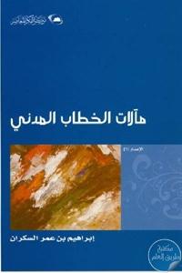 5da47 92 1 - تحميل كتاب مآلات الخطاب المدني pdf لـ إبراهيم بن عمر السكران