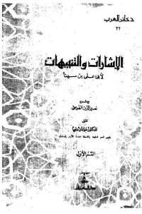 5dc44 65 - تحميل كتاب الإشارات والتنبيهات - القسم الأول pdf لـ ابن سينا