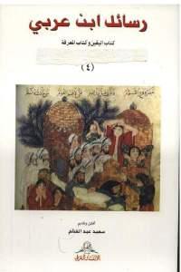 5f874 81 - تحميل كتاب رسائل ابن عربي ( كتاب اليقين وكتاب المعرفة) pdf لـ محيى الدين بن عربي