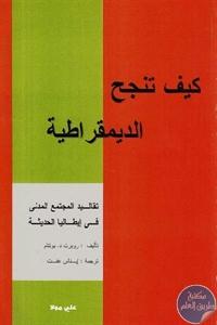 6402a 83 1 - تحميل كتاب كيف تنجح الديمقراطية ( تقاليد المجتمع المدني في إيطاليا الحديثة) pdf لـ روبرت د.بوتنام