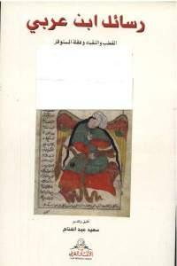 68653 80 - تحميل كتاب رسائل ابن عربي ( القطب والنقباء وعقلة المستوفز ) pdf لـ محيى الدين بن عربي