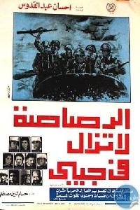 6950978 1 - تحميل كتاب رصاصة واحدة في جيبي - رواية pdf لـ إحسان عبد القدوس