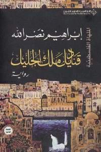 6a157 48 - تحميل كتاب قناديل ملك الجليل - رواية pdf لـ إبراهيم نصر الله