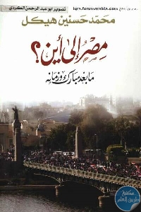 75f45 28 1 - تحميل كتاب مصر إلى أين ؟ ما بعد مبارك وزمانه pdf لـ محمد حسنين هيكل
