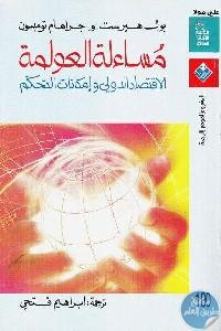 77b94 19 1 - تحميل كتاب مُساءلة العولمة : الاقتصاد الدولي وإمكانات التحكم pdf لـ بول هيرست و جراهام تومبسون