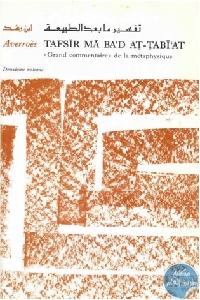 7874e15d fff7 412d 9ada e1eb0a8c6fd5 - تحميل كتاب تفسير ما بعد الطبيعة - مج.2 pdf لـ ابن رشد