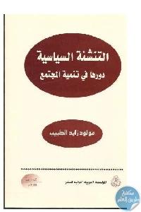 78ff3 02 1 - تحميل كتاب التنشئة السياسية دورها في تنمية المجتمع pdf لـ مولود زايد الطبيب