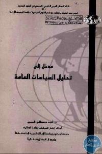 7d92d 09 1 - تحميل كتاب مدخل إلى تحليل السياسات العامة pdf لـ د. أحمد مصطفى الحسين