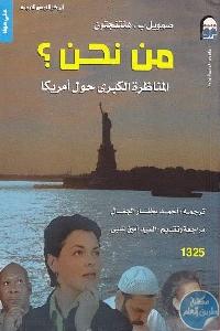 7ffb5 47 1 - تحميل كتاب من نحن؟ المناظرة الكبرى حول أمريكا pdf لـ صمويل ب .هنتنجتون