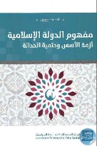 82c84 37 1 - تحميل كتاب مفهوم الدولة الإسلامية أزمة الأسس وحتمية الحداثة pdf لـ امحمد جبرون