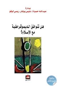 848 fcover - تحميل كتاب هل تتوافق الديموقراطية مع الإسلام؟ pdf لـ مجموعة مؤلفين