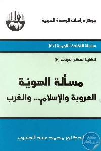 8772b 20 1 - تحميل كتاب مسألة الهوية العروبة والإسلام ... والغرب pdf لـ الدكتور محمد عابد الجابري