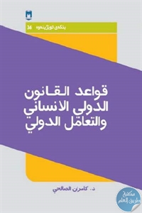 8abbf 75 1 - تحميل كتاب قواعد القانون الدولي الانساني والتعامل الدولي pdf لـ د. كامران الصالحي