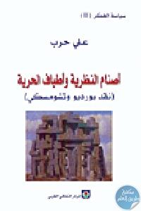 90129 - تحميل كتاب أصنام النظرية وأطياف الحرية ( نقد بورديو وتشومسكي) pdf لـ علي حرب