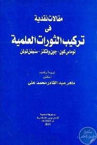 91fd3 41 1 - تحميل كتاب مقالات نقدية في تركيب الثورات العلمية pdf لـ توماس كون - جون واتكنز - ستيفن تولمن