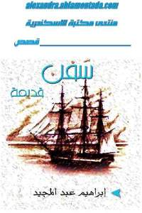 a0ad7 30 - تحميل كتاب سفن قديمة - رواية pdf لـ إبراهيم عبد المجيد