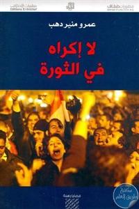 a69ce 85 1 - تحميل كتاب لا إكراه في الثورة pdf لـ عمرو منير دهب