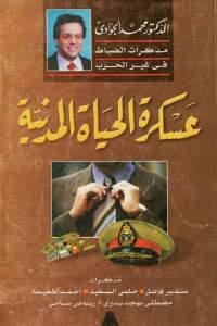 a7ae0 43 - تحميل كتاب عسكرة الحياة المدنية pdf لـ الدكتور محمد الجوادي
