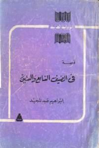 b32ba 32 - تحميل كتاب في الصيف السابع والستين - رواية pdf لـ إبراهيم عبد المجيد