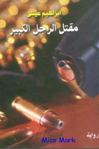 b993e 42 - تحميل كتاب مقتل الرجل الكبير - رواية pdf لـ إبراهيم عيسى