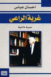 ba97b 96 - تحميل كتاب غربة الراعي (سيرة ذاتية) pdf لـ احسان عباس