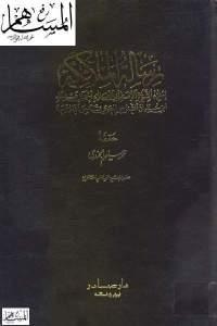 bd7fb 86 - تحميل كتاب رسالة الملائكة pdf لـ أبو العلاء المعري