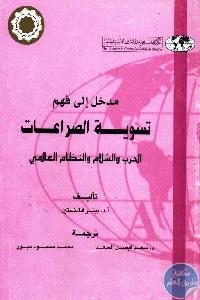 books4arab 1555 - تحميل كتاب مدخل إلى فهم تسوية الصراعات : الحرب والسلام والنظام العالمي pdf لـ أ.د.بيتر فالنستين