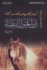c05c6 44 - تحميل كتاب زمن الخيول البيضاء - رواية pdf لـ إبراهيم نصر الله