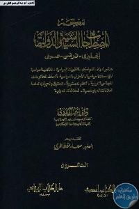 c0e82 33 1 - تحميل كتاب معجم المصطلحات السياسية والدولية( إنجليزي - فرنسي -عربي) pdf لـ دكتور أحمد زكي بدوي