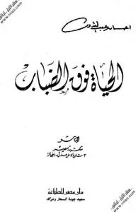 c6d15 108 - تحميل كتاب الحياة فوق الضباب - رواية pdf لـ احسان عبد القدوس