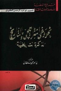 c8812 23 1 - تحميل كتاب نحو وعي استراتيجي بالتاريخ '' الذاكرة التاريخية'' pdf لـ الدكتور جاسم محمد سلطان