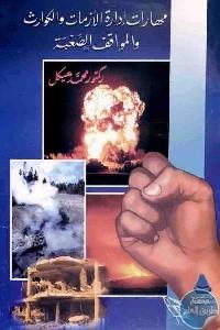 cb161 49 1 - تحميل كتاب مهارات إدراة الأزمات والكوارث والمواقف الصعبة pdf لـ دكتور محمد هيكل