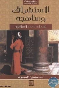 ccab5 16 1 - تحميل كتاب الاستشراق ومناهجه في الدراسات الإسلامية pdf لـ أ.د.سعدون الساموك