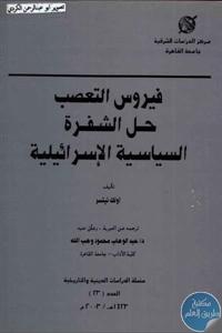 d26b2 70 1 - تحميل كتاب فيروس التعصب : حل الشفرة السياسية الإسرائيلية pdf لـ أولك نيتسر