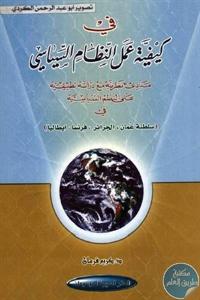 dda71 69 1 - تحميل كتاب في كيفية عمل النظام السياسي pdf لـ د. كريم فرمان