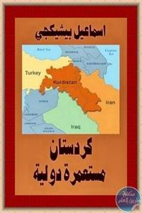 do oo 10 - تحميل كتاب كردستان مستعمرة دولية pdf لـ إسماعيل بيشيكجي
