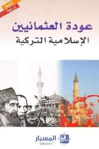 e4aac 57 - تحميل كتاب عودة العثمانيين الإسلامية التركية pdf لـ مجموعة باحثين