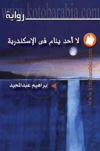 e4ac3 33 - تحميل كتاب لا أحد ينام في الإسكندرية - رواية pdf لـ إبراهيم عبد المجيد